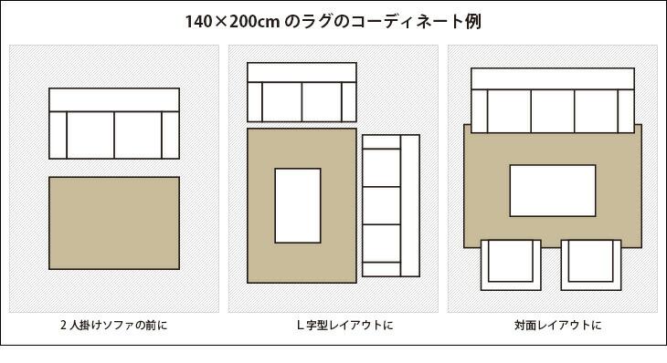 140×200cm程度のラグのコーディネート例