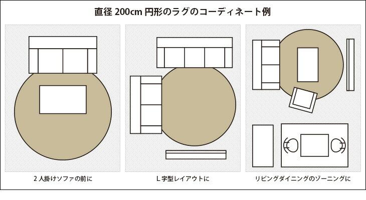 200×200cm(円形)のラグのコーディネート例