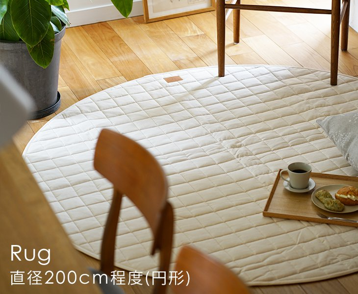 200×200cm(円形)のラグ