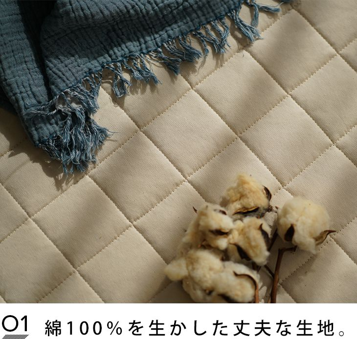 チノキルトラグ(180×180cm) おしゃれポイント