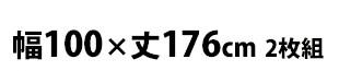幅100×丈176cm 2枚組