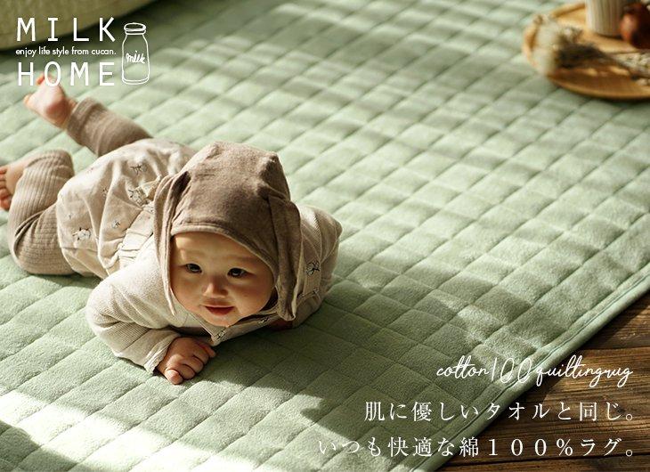 コットン100% キルティングラグ(130×185cm) メイン画像