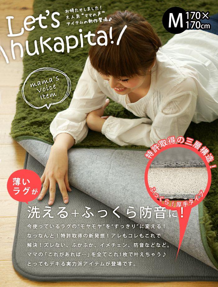 Let's hukapita! 下敷き専用ラグ「ふかぴた」Lサイズ