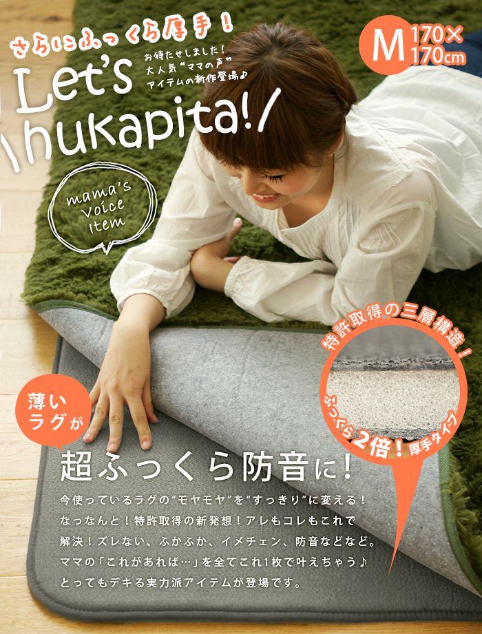 Let's hukapita! 下敷き専用ラグ「ふかぴた」Mサイズ