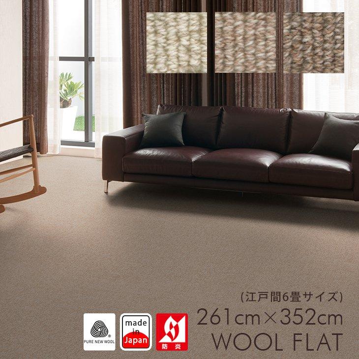 カーペット ウールフラット(江戸間6畳 261cm×352cm)