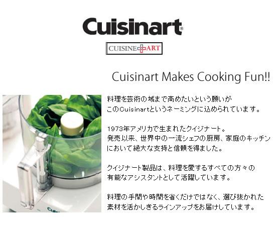 Cuisinart(クイジナート)