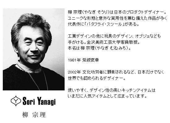 【柳宗理】Yanagi Sori