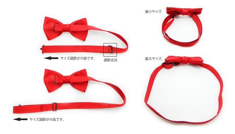 蝶ネクタイのサイズ調節方法