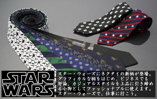 STAR WARS(スター・ウォーズ) ネクタイ