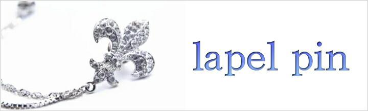 ラペルピン