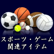 スポーツ特集