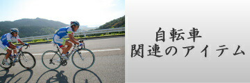 自転車特集