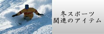 冬スポーツ特集