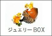 ジュエリーボックス