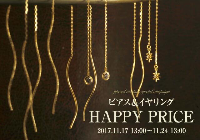 Happy Price Campaign