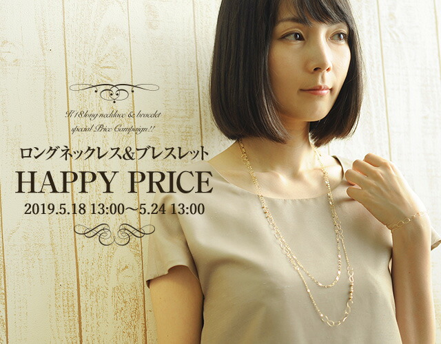 Happy Price Campaign