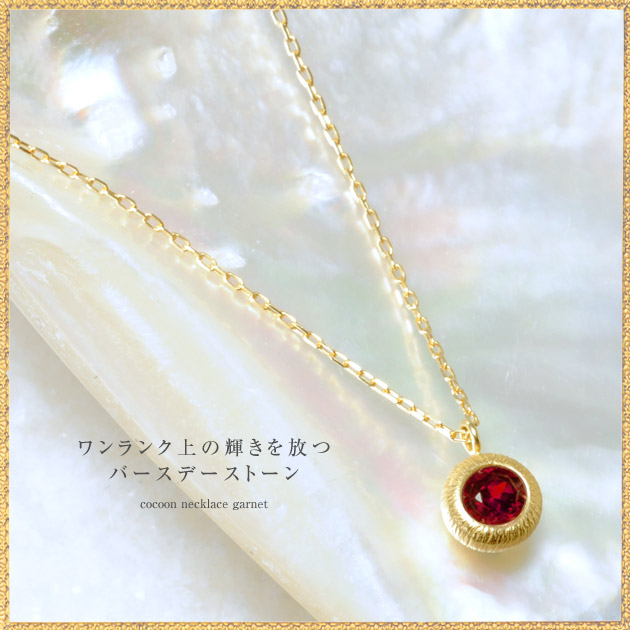 【K18 cocoon necklaceガーネット】[wish→ K18 18金 誕生石 ガーネット バースデー ペンダント ネックレス 誕生日 プレゼント ギフト 贈り物]