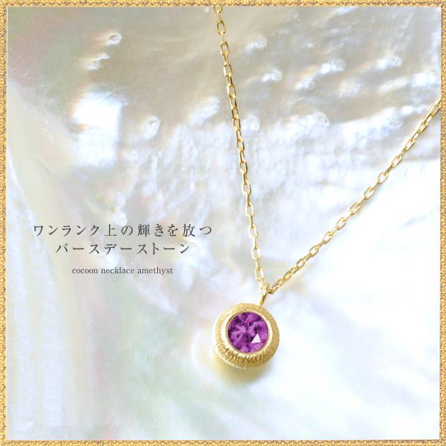 【K18 cocoon necklaceアメシスト】[wish→ K18 18金 誕生石 アメシスト バースデー ペンダント ネックレス 誕生日 プレゼント ギフト 贈り物]