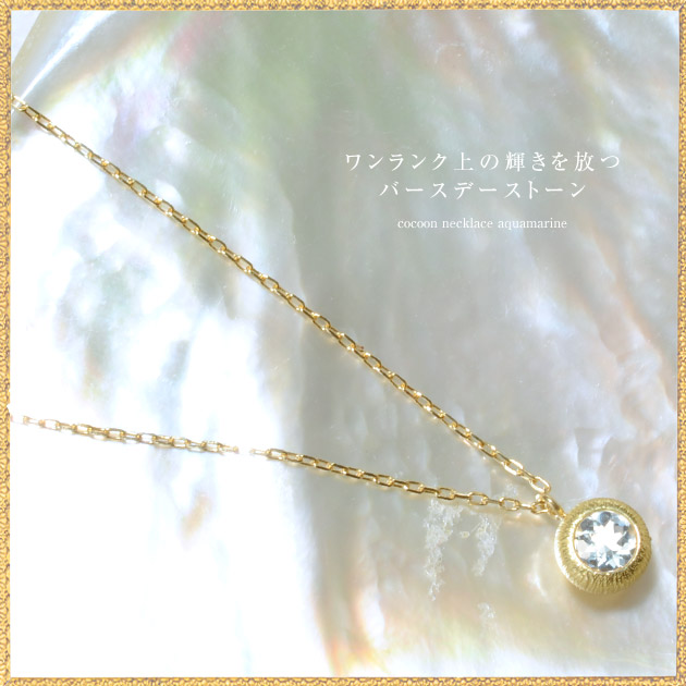【K18 cocoon necklaceアクアマリン】[wish→ K18 18金 誕生石 アクアマリン バースデー ペンダント ネックレス 誕生日 プレゼント ギフト 贈り物]