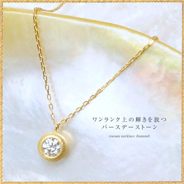 【K18 cocoon necklaceダイヤモンド】[wish→ K18 18金 誕生石 ダイヤモンド バースデー ペンダント ネックレス 誕生日 プレゼント ギフト 贈り物]