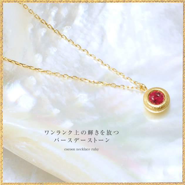 【K18 cocoon necklaceルビー】[wish→ K18 18金 誕生石 ルビー バースデー ペンダント ネックレス 誕生日 プレゼント ギフト 贈り物]
