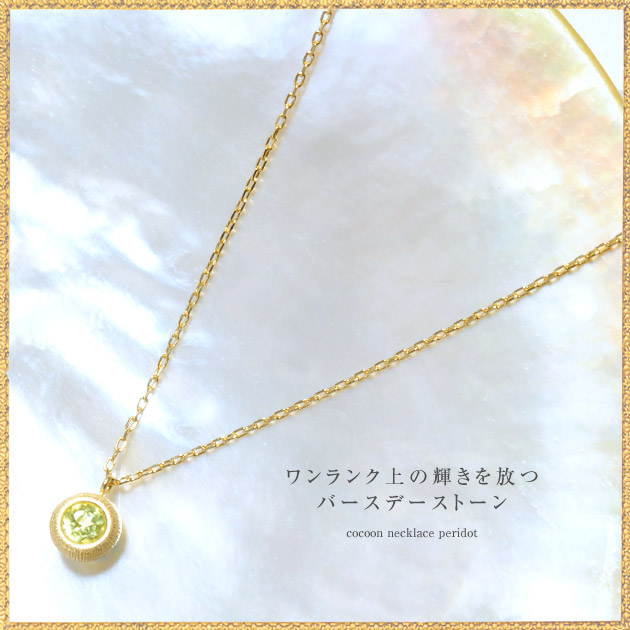 【K18 cocoon necklaceペリドット】[wish→ K18 18金 誕生石 ペリドット バースデー ペンダント ネックレス 誕生日 プレゼント ギフト 贈り物]