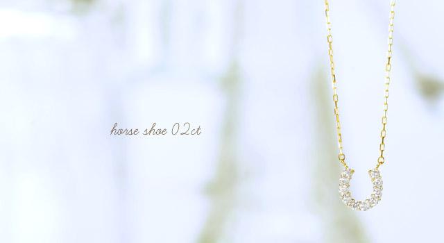 K18 ダイヤモンド ネックレス horse shoe 0.2ct