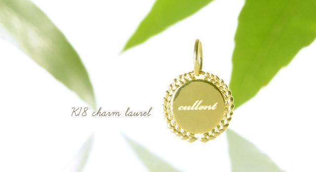 K18 charm laurel