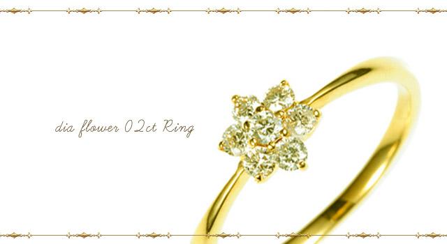 K18 ダイヤモンド リング dia flower 0.2ct