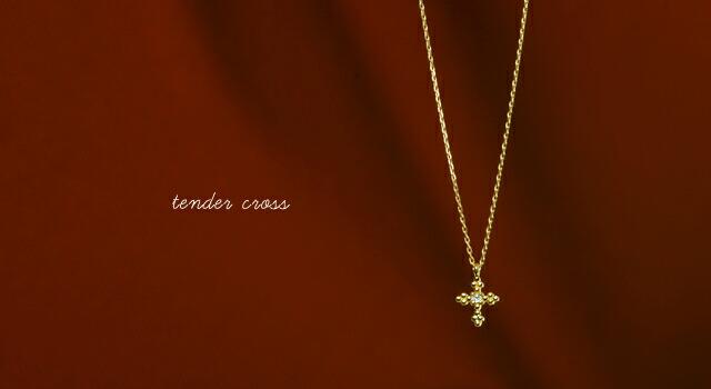 K18 ダイヤモンドネックレス tender cross
