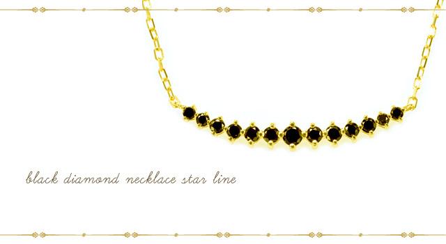 K18 Black Diamond necklace  K18 ブラックダイヤモンド ネックレス star line