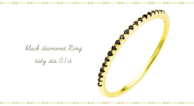 K18 black diamond ring K18ブラックダイヤモンドリング honest black
