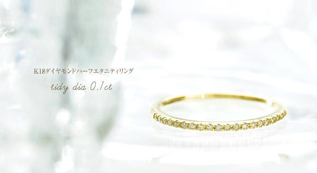K18 ring  K18ダイヤリング tidy dia 0.1ct