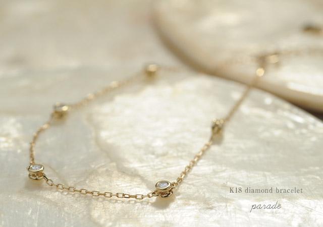 K18 ダイヤモンド ブレスレット parade