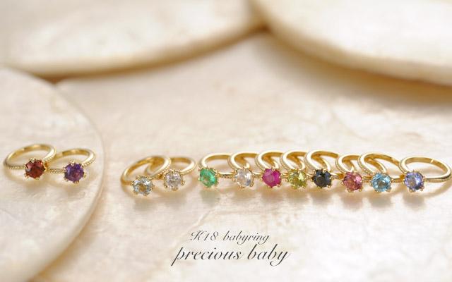 K18 babyring precious baby K18 誕生石 ネックレス precious baby