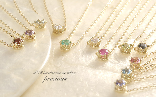 K18 birthstone necklace K18 誕生石 ネックレス precious