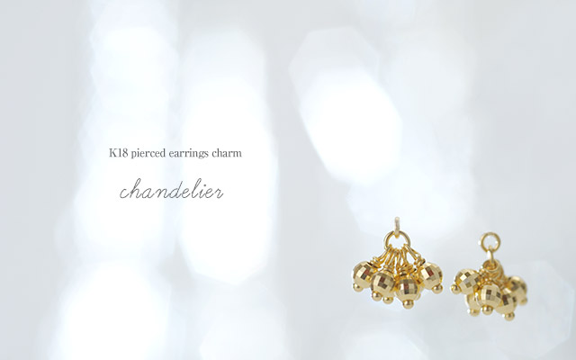 K18 天然石 ピアスチャーム chandelier