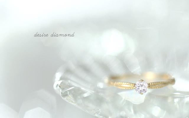 K18 ダイヤモンド リング desire
