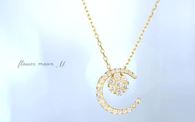 K18 ダイアモンド ネックレス flower moon M