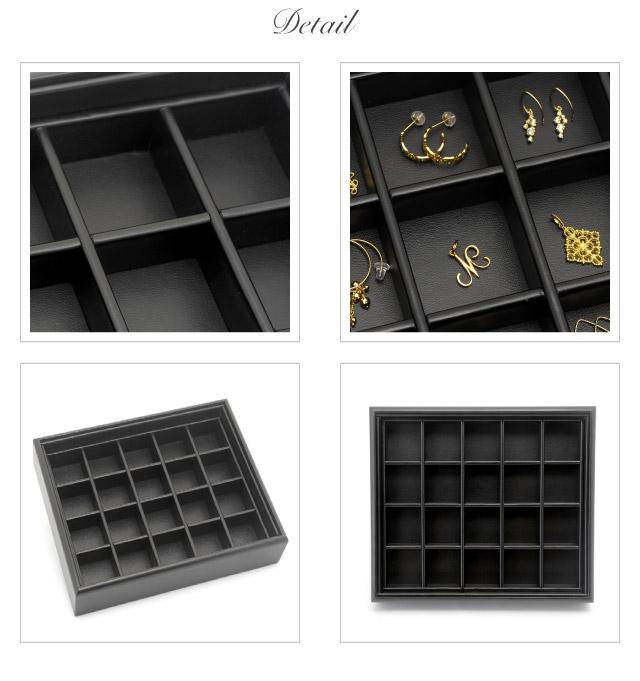 ジュエリーボックス ジュエリートレイ 4×5マス ブラック