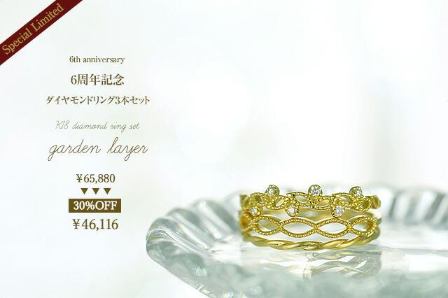 K18ダイヤモンドリングセット garden layer