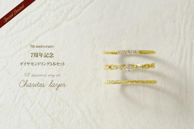 K18ダイヤモンドリングセット Charites layer