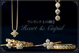 ハート&キューピッドダイヤモンドシリーズ