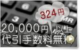 2万円以上代引き手数料無料