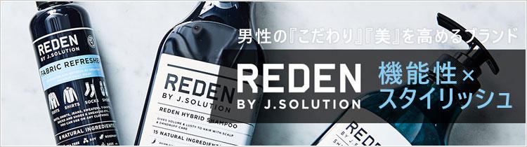 REDEN リデン メンズシリーズ