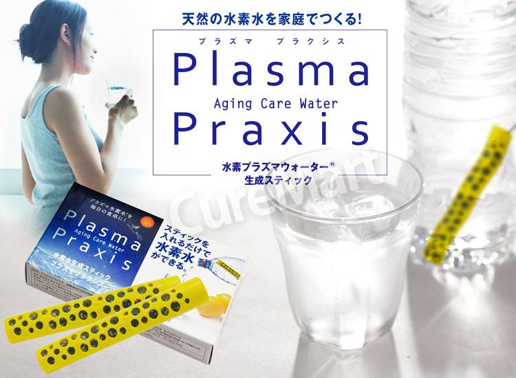 水素水 スティック プラズマプラクシス