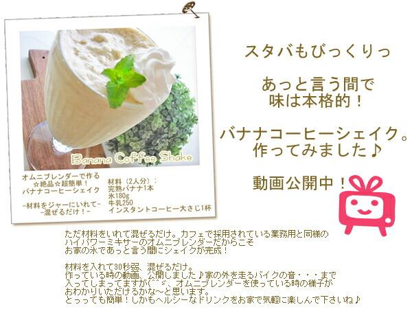 ハイパワーミキサーでカフェメニュー☆シェイクもスムージーも簡単!