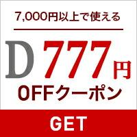 D777円OFFクーポン