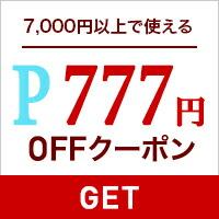 P777円OFFクーポン