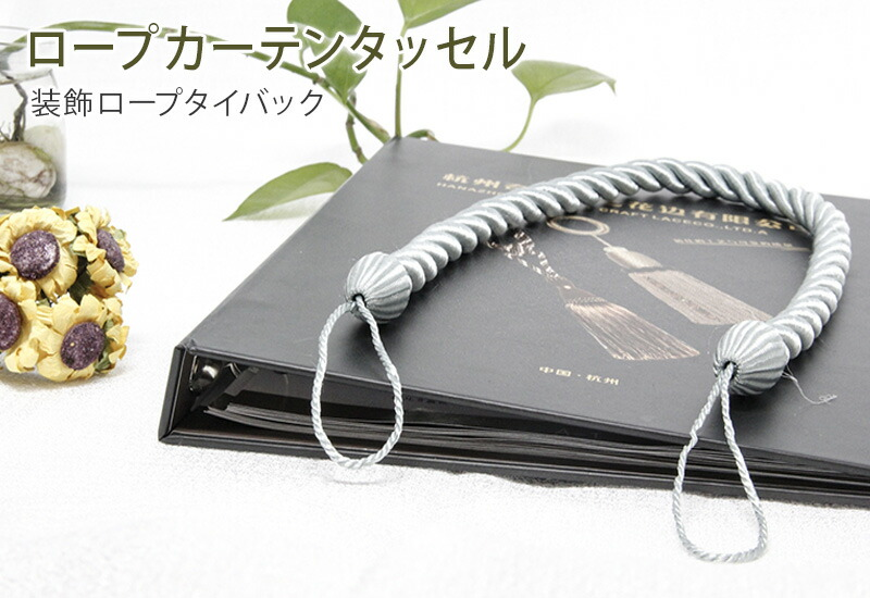 カーテン タッセル タイバック 装飾ロープ